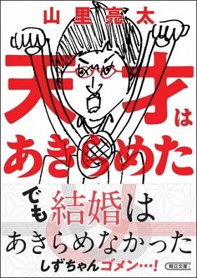 山里亮太さんエッセイ『天才はあきらめた』5日間で5万部の重版で18万部突破!