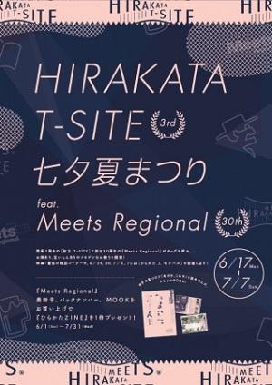 『Meets Regional』創刊30年記念!「HIRAKATA T-SITE 七夕夏祭り feat. Meets Regional」を開催