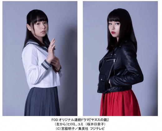 宮脇明子さん『ヤヌスの鏡』が34年ぶりに映像化! 主演は桜井日奈子さん