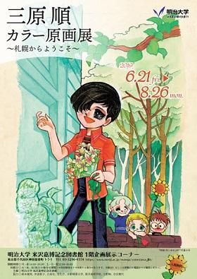 『はみだしっ子』三原順さんカラー原画展「札幌からようこそ」開催 芳崎せいむさんトークイベントも