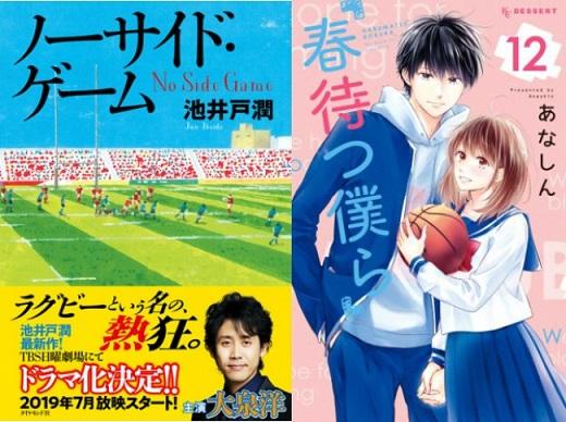 「honto」週間ストア別ランキング発表(2019年6月9日~6月15日) 池井戸潤さん『ノーサイド・ゲーム』が総合ランキングに登場