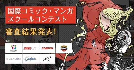 「国際コミック・マンガスクールコンテスト」受賞作品が決定!