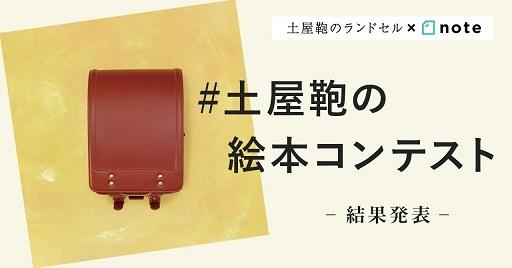 土屋鞄製造所×note「#土屋鞄の絵本コンテスト」結果発表!