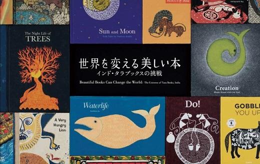 南インドのハンドメイド本「タラブックス」フェアが大阪で開催