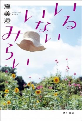 直木賞候補・窪美澄さん最新刊『いるいないみらい』刊行!