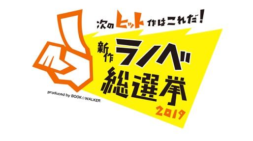 「新作ラノベ総選挙2019」開催!