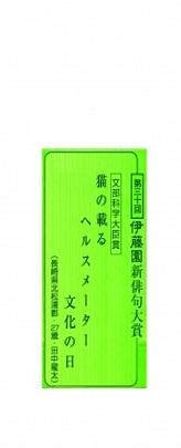 文部科学大臣賞掲載商品