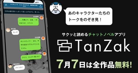チャットノベルアプリ「TanZak(タンザク)」が24時間限定の「全小説無料読み放題キャンペーン」を実施