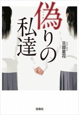 宝島社文庫『偽りの私達』