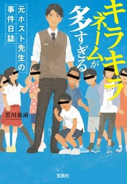 宝島社文庫『キラキラネームが多すぎる 元ホスト先生の事件日誌』