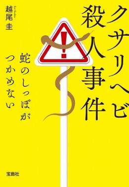 宝島社文庫『クサリヘビ殺人事件 蛇のしっぽがつかめない』