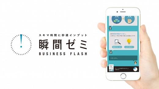 """「速動画」で人気ビジネス書を""""読める""""「瞬間ゼミ」が公開!"""