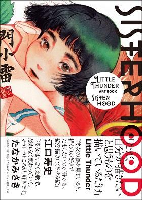 『SISTERHOOD LITTLE THUNDER ART BOOK』表紙