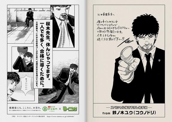 2019年7月11日発売 モーニング2019年32号掲載 スペシャル描き下ろしコンテンツ