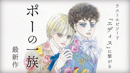 萩尾望都さん『ポーの一族 ユニコーン』が刊行