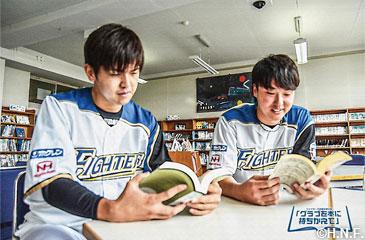 日本ハムファイターズ「グラブを本に持ちかえて」選手推薦図書リストを提供