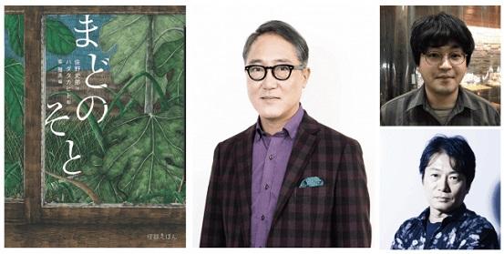 『まどのそと』表紙画像と作者近影 作:佐野史郎さん(中央)、絵:ハダタカヒトさん(右上)、編:東雅夫さん(右下)