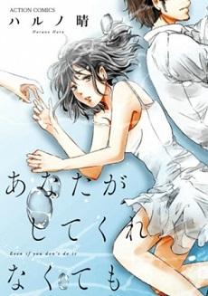 (c) ハルノ晴/双葉社