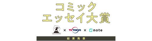 幻冬舎×テレビ東京×note「#コミックエッセイ大賞 」結果発表!