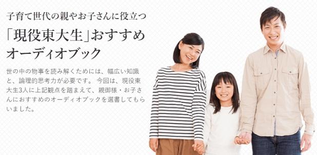 オトバンク×「RISU」現役東大生が親子におすすめのオーディオブックリストをセレクト!