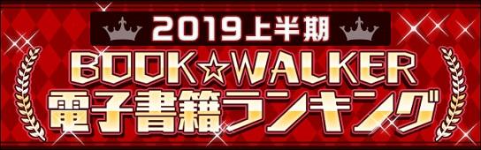 【2019上半期BOOK☆WALKER電子書籍ランキング】1位は『転生したらスライムだった件』