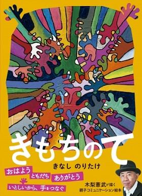 木梨憲武さん書き下ろし絵本『きもちのて』が刊行