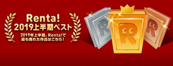 電子書籍レンタルサイト「Renta!」が2019年上半期ジャンル別売り上げランキングを発表!