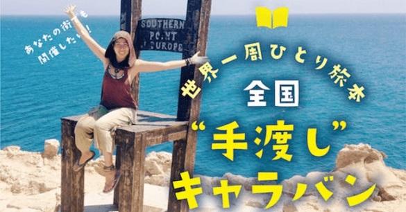"""『旅がなければ死んでいた』坂田ミギーさんが「全国""""手渡し""""キャラバン」開催中!"""