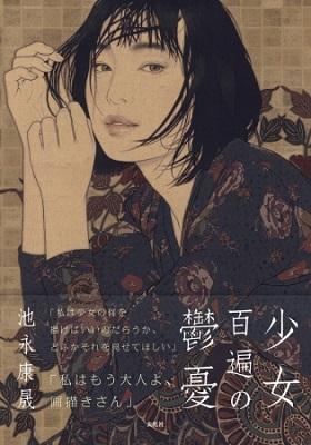▲池永康晟さん画集『少女百遍の鬱憂』(玄光社)