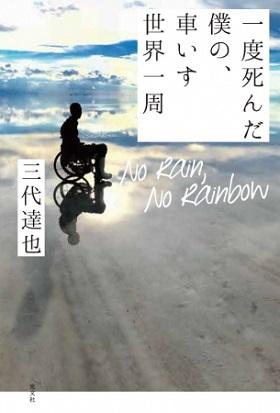 三代達也さん著『No Rain,No Rainbow 一度死んだ僕の、車いす世界一周』