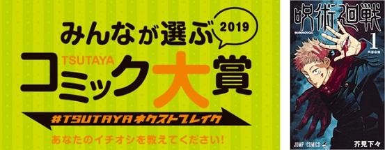 「みんなが選ぶ TSUTAYAコミック大賞2019」が決定!