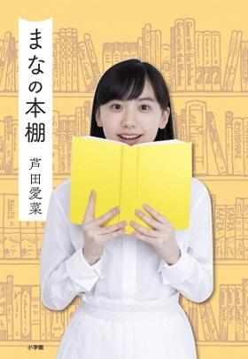 芦田愛菜さん初の単行本『まなの本棚』