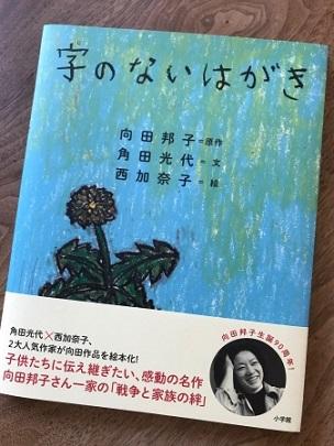 向田邦子さん原作絵本『字のないはがき』刊行記念!角田光代さん×西加奈子さんトークイベントを開催