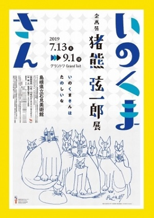 猪熊弦一郎さん企画展「いのくまさん」が島根県立石見美術館で開催
