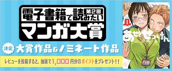 「第2回 電子書籍で読みたいマンガ大賞」が決定!