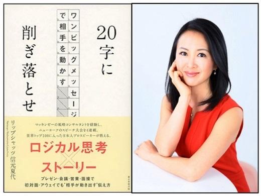 リップシャッツ信元夏代さん『20字に削ぎ落とせ』刊行記念!トークショーを京都で開催