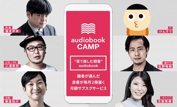 オーディオブックの月額サブスクサービス「audiobook CAMP」が個人利用に対