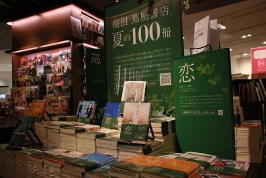梅田 蔦屋書店で「夏の100冊」フェアを開催