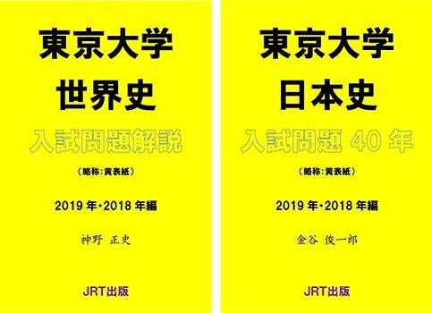JRTが出版事業「JRT出版」を発足