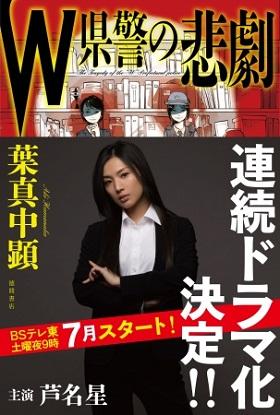 葉真中顕さん『W県警の悲劇』が連続テレビドラマ化