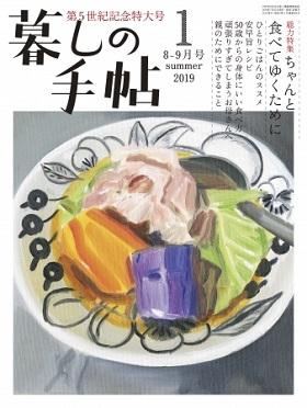 """『暮しの手帖』が""""第5世紀""""に入る!"""