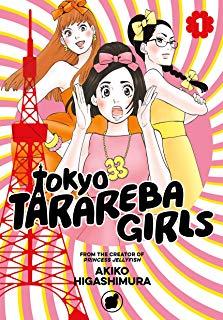東村アキコさん『東京タラレバ娘』英語版が「アイズナー賞」最優秀アジア作品賞を受賞!