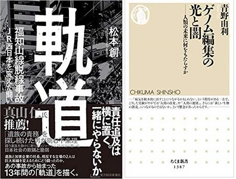第41回講談社 本田靖春ノンフィクション賞および第35回講談社科学出版賞が決定!