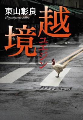 直木賞作家・東山彰良さんの自伝的エッセイ集『越境(ユエジン)』
