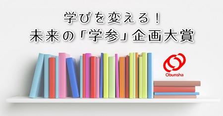旺文社「学びを変える!未来の『学参』企画大賞」開催!
