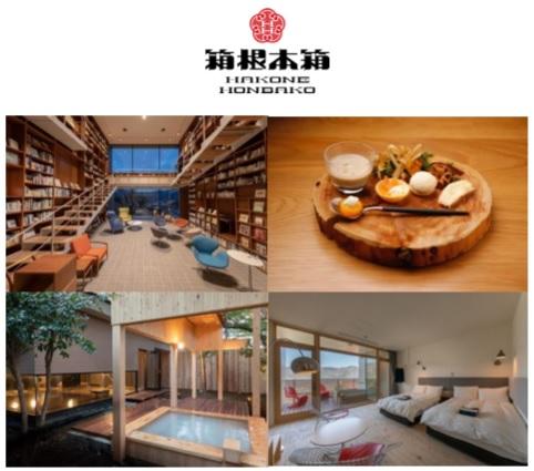 ブックホテル「箱根本箱」開業1周年記念!「あの人の本箱2019」や谷川俊太郎さんの詩の公開も