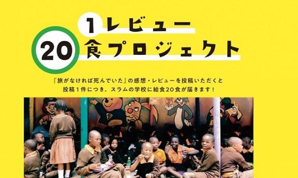 坂田ミギーさん『旅がなければ死んでいた』1レビュー20食プロジェクト