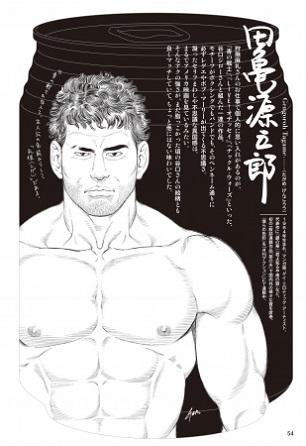 【田亀源五郎さん 寄稿 (C)田亀源五郎/双葉社】