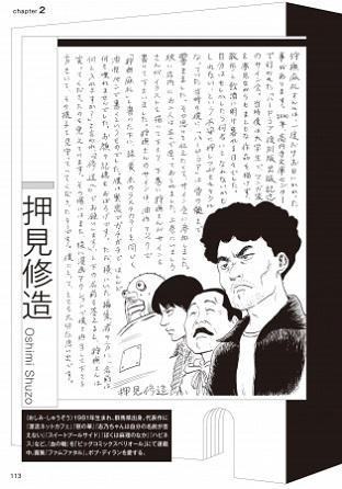 【押見修造さん 寄稿 (C)押見修造/双葉社】