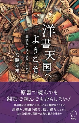 宮脇孝雄さん著『洋書天国へようこそ 深読みモダンクラシックス』